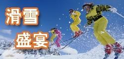 """滑雪旅游""""激情、浪漫、健康、快乐"""""""