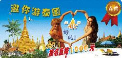 武汉到泰国旅游